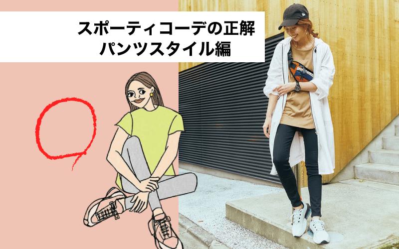 ダサく見えない、大人の「スニーカー&スポサン」コーデ【パンツ編】