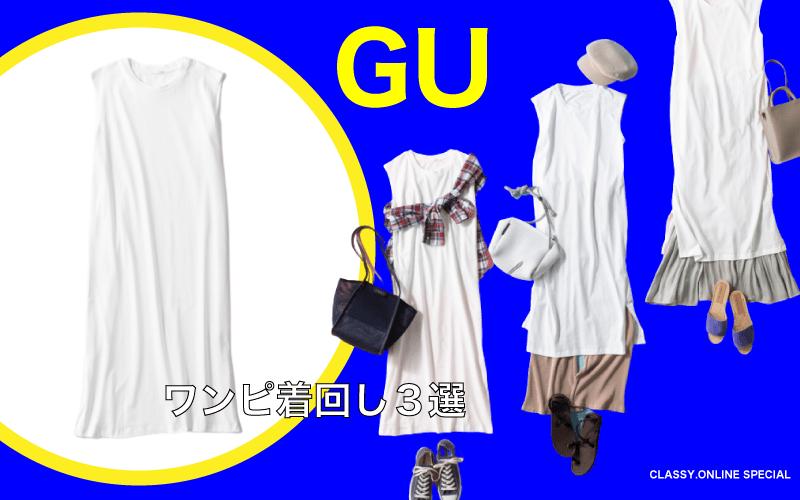 【¥990】GUのワンピースを「スポサン&コンバース&ぺたんこ靴」で着回してみた