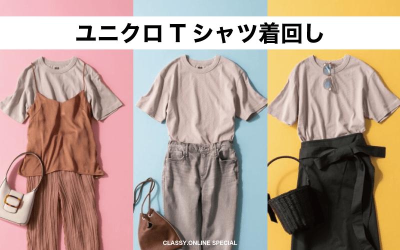 【¥1,000】「ユニクロのメンズTシャツ」のおすすめ夏コーデ3選
