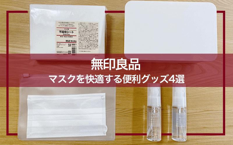 【無印良品】マスク関連の売れ筋便利グッズ4選