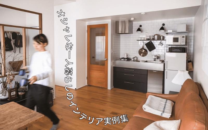 ACTUSスタッフの「一人暮らしインテリア」オシャレ見え実例 | vol.2 キッチン・ダイニング編