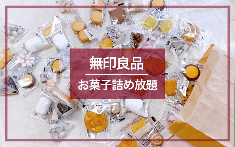 【無印良品】「お菓子の量り売り」がコスパ最強だった|9月16日から