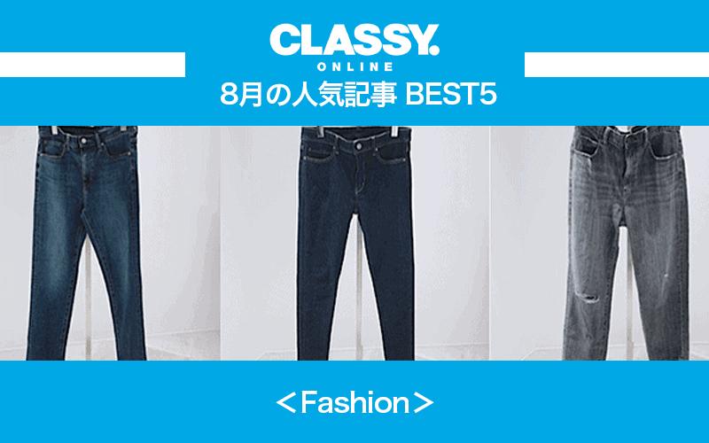 【CLASSY.】2020年8月の人気「ファッション」記事ランキングBEST5【ユニクロ、エコバッグ他】