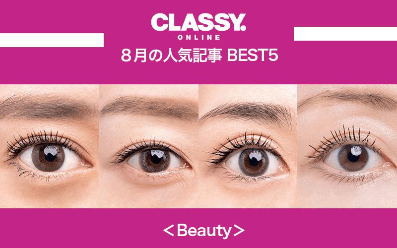 【CLASSY.】2020年8月の人気「美容」記事ランキングBEST5【かぢボディ、ボブ他】