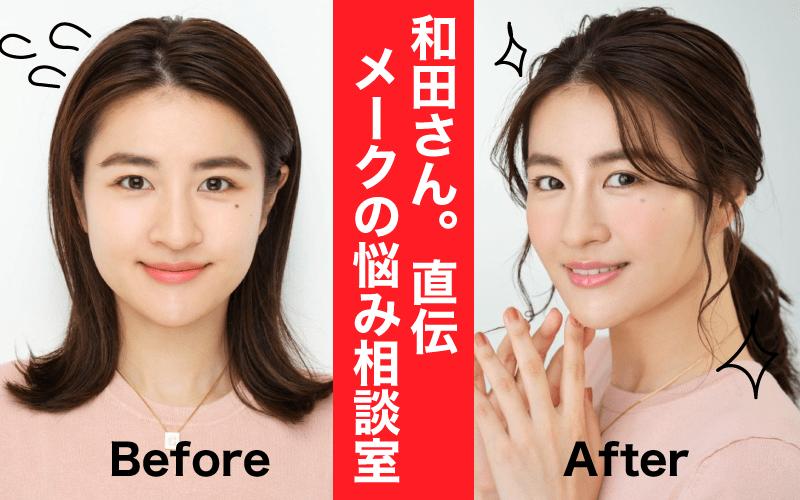 美容クリエイター和田さん。の「メークお悩み相談室」vol.3 |マンネリメークをなんとかしたい!
