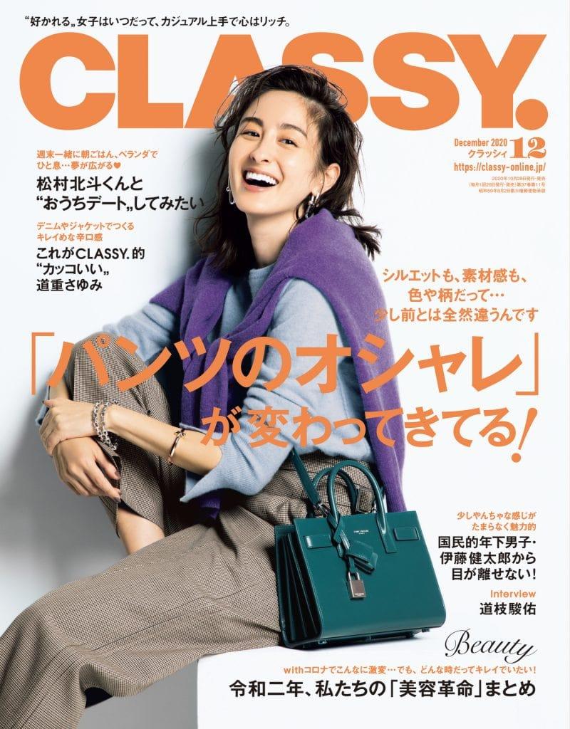 秋のカッコいいパンツコーデを着こなす、表紙モデルオードリー亜谷香の笑顔が目印!