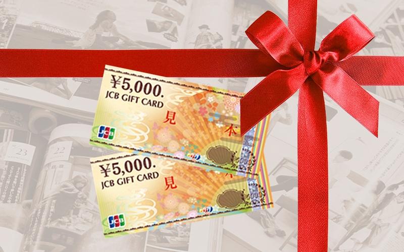 JCBギフトカード(¥10,000相当)や図書カード(¥5,000相当)を合計25名様にプレゼント!