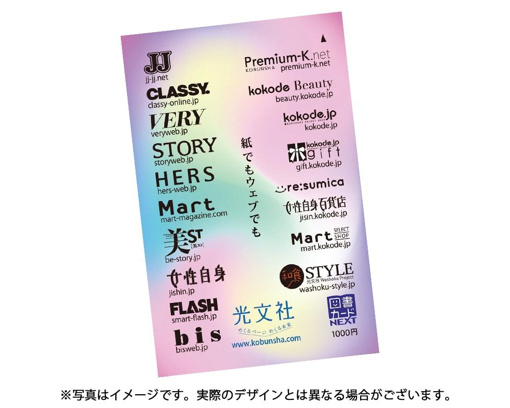 図書カード(¥5,000相当)