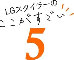 LGスタイラーのここがすごい5