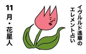 【今月の運勢】イヴルルド遙華が占う2020年11月の「花星人」【エレメント占い】