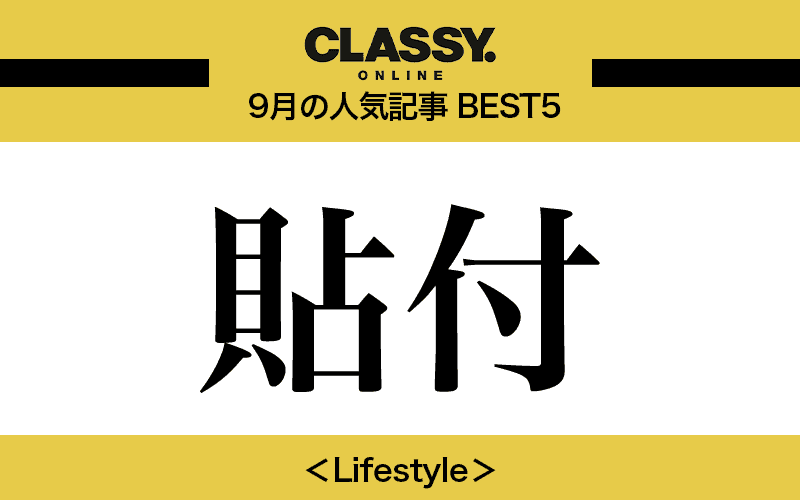 【CLASSY.】2020年9月の人気「ライフスタイル」記事ランキングBEST5