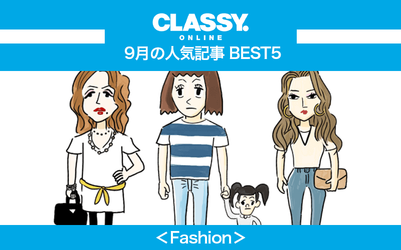 【CLASSY.】2020年9月の人気「ファッション」記事ランキングBEST5【ユニクロ、エコバッグ他】
