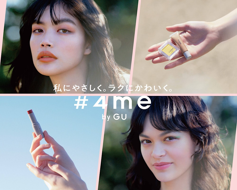 【¥590】「GU」2021年新作プチプラコスメ12選【色味比較】
