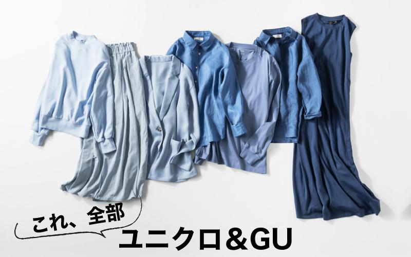 【全身ユニクロとGU】簡単「春色ワントーン配色」ブルー編