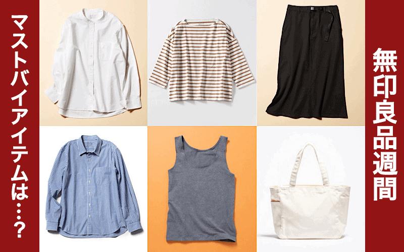 1年ぶりの「無印良品週間」で絶対買うべき「ファッションアイテム」6選【10%オフ】