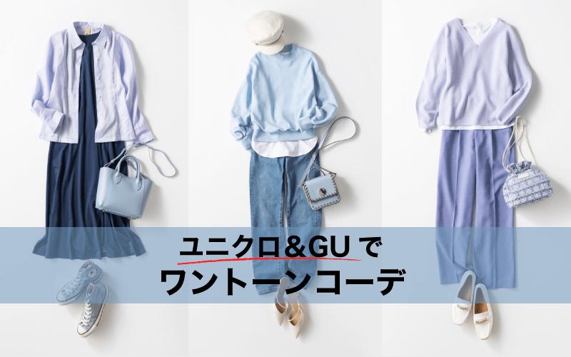 ユニクロとGU服で、大人女子の「ワントーン配色」【ブルー編】