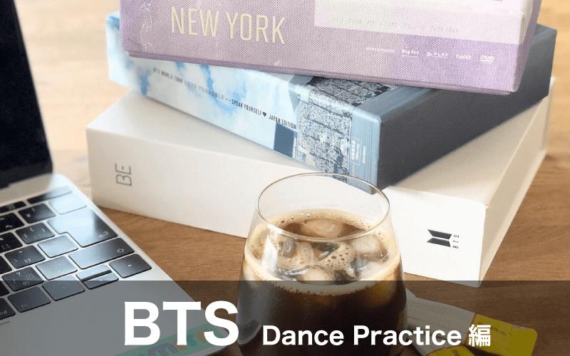 【BTS】ARMYライター発・BTSのこれを見て!Dance Practice動画編