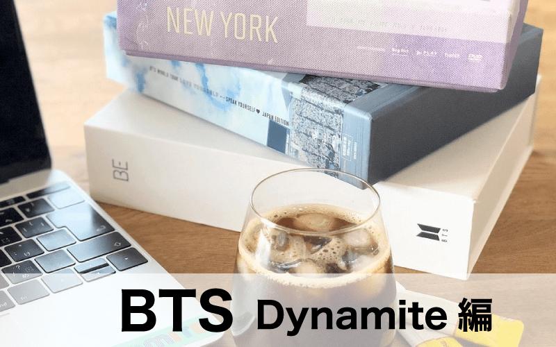【BTS】ARMYライター発・BTSのこれを見て!「Dynamite」編