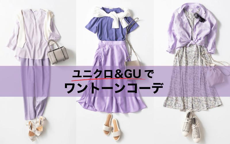 ユニクロとGU服で、大人女子の「ワントーン配色」【パープル編】