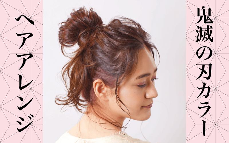 【鬼滅カラー】インナーカラーが映えるヘアアレンジ「高めシニヨン」
