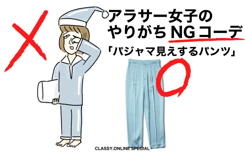 アラサーのあるあるNGコーデ図鑑「パジャマっぽいサテンパンツ」