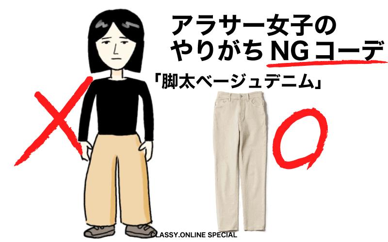 アラサーのあるあるNGコーデ図鑑「脚が太く見えるデニム」