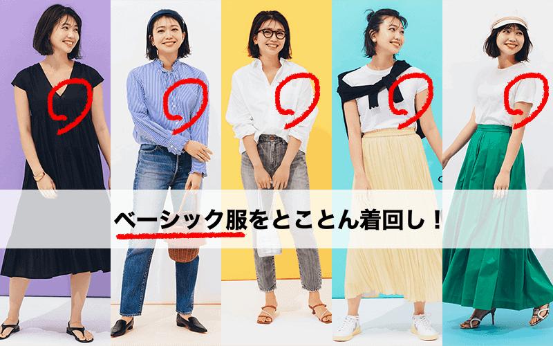 定番服なのにダサくない!大人女子の「初夏コーデ」21選