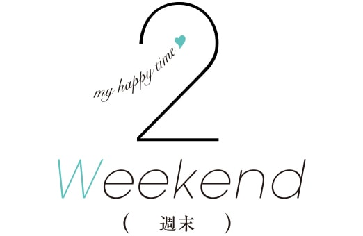 my happy time♥ Weekend(週末)