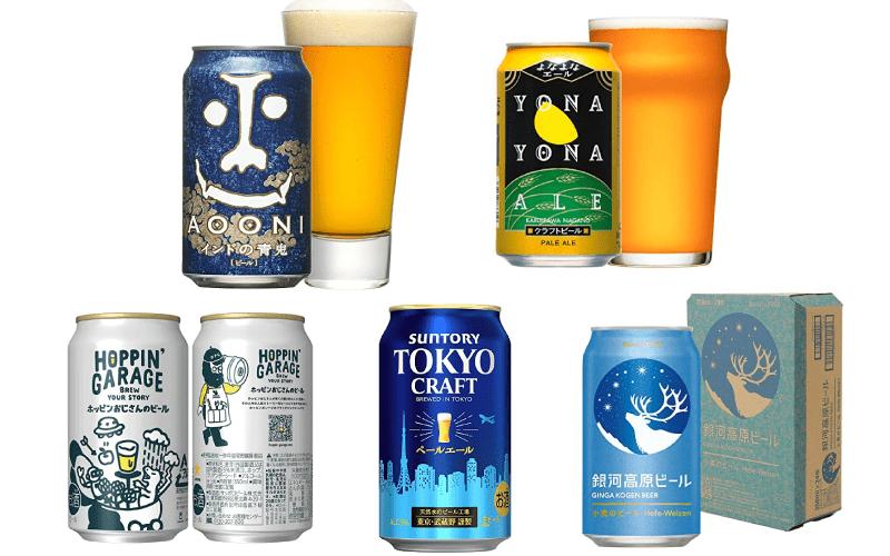 【本日まで】「Amazonプライムデー」対象のクラフト缶ビール5選