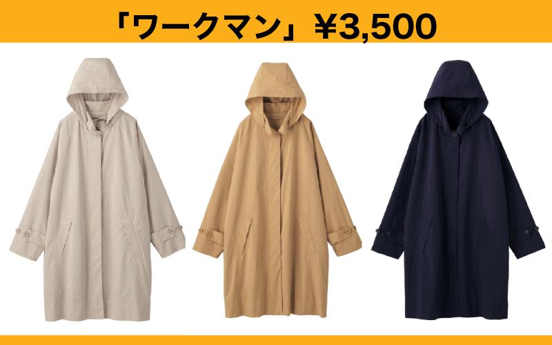 【ワークマン】驚きの¥3,500!「ステンカラーコート」女性用が新登場