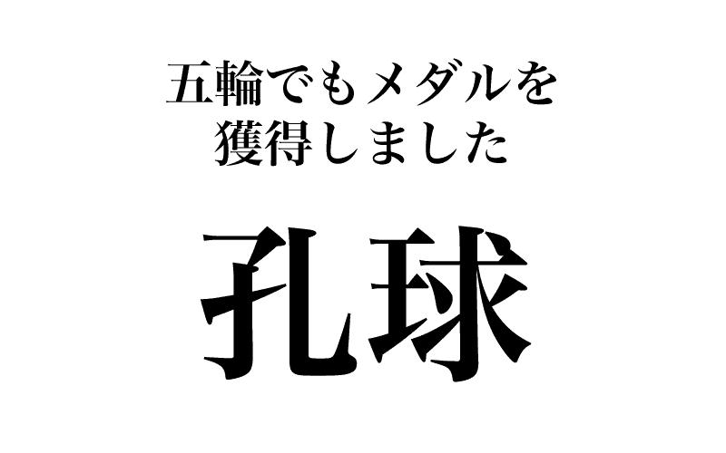 【漢字】「孔球=?」「送球=?」意外と読めない、スポーツの漢字10選