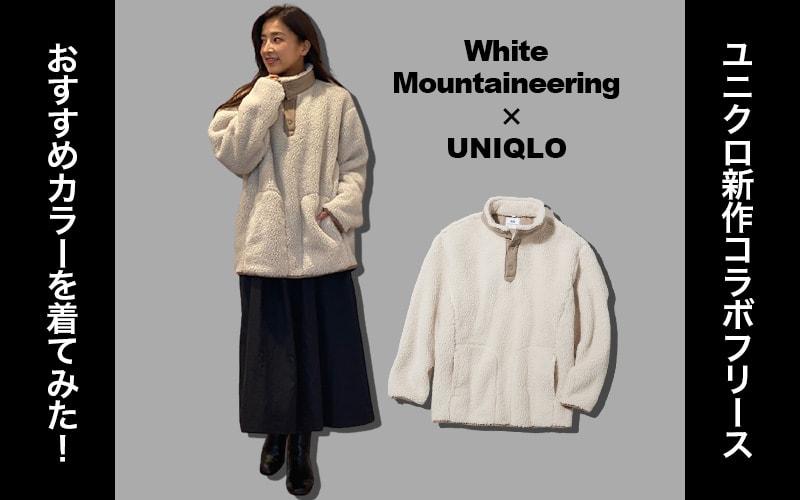 明日発売!ユニクロ「ホワイト マウンテニアリング」コラボの「男女兼用フリース」を着てみた!