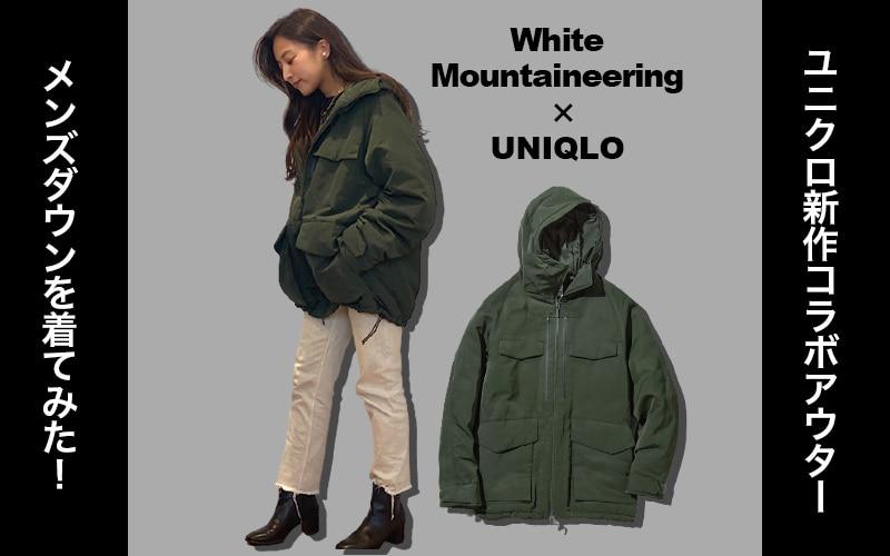 明日発売!ユニクロ「ホワイト マウンテニアリング」コラボの「メンズダウン」を着てみた!