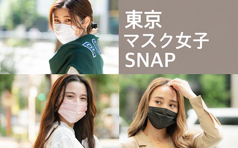 「不織布マスク」でも美人見え♡アラサーマスク美女スナップ3選