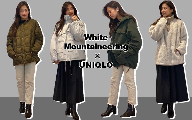【完売間近】ユニクロ「ホワイト マウンテニアリング」コラボ商品全6種類を着比べ!