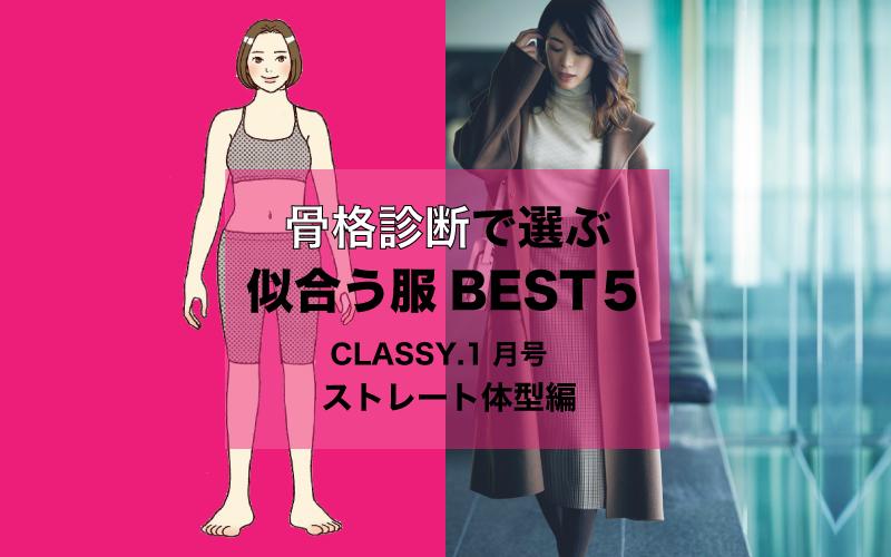 「骨格診断で選ぶ似合う服 BEST5」ストレート体型編【CLASSY.2020年1月号版】
