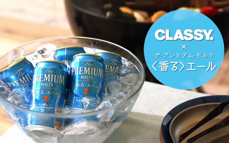 CLASSY.×ザ・プレミアム・モルツ〈香る〉エールのスペシャルムービー公開!